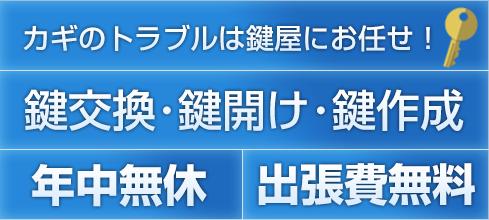 鍵開け・鍵の紛失トラブルに名古屋市港区の鍵屋が対応