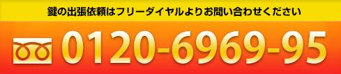 鍵の出張依頼 名古屋市港区の鍵屋が出張!