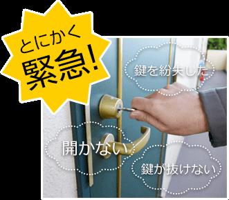 とにかく急ぎの鍵依頼は名古屋市港区の鍵屋が急行!